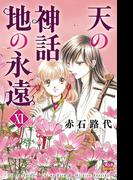 天の神話 地の永遠 XI(ボニータコミックス)
