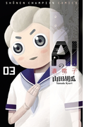 AIの遺電子 3(少年チャンピオン・コミックス)