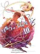 ダーウィンズゲーム 10(少年チャンピオン・コミックス)