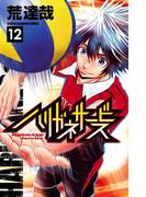 ハリガネサービス 12(少年チャンピオン・コミックス)