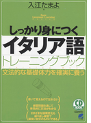 しっかり身につくイタリア語トレーニングブック(音声付)