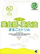 60日完成 入門英会話&英文法まるごとドリル(音声付)