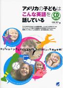 アメリカの子どもはこんな英語を話している(音声付)