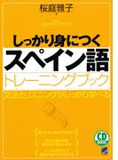 しっかり身につくスペイン語トレーニングブック(音声付)