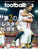 月刊footballista 2016年10月号(月刊footballista)
