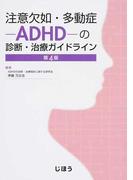 注意欠如・多動症−ADHD−の診断・治療ガイドライン 第4版
