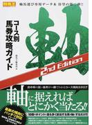 コース別馬券攻略ガイド 2nd Edition 軸