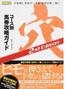 コース別馬券攻略ガイド 2nd Edition 穴