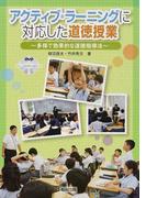 アクティブ・ラーニングに対応した道徳授業 多様で効果的な道徳指導法