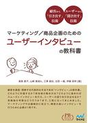 マーケティング/商品企画のためのユーザーインタビューの教科書 顧客から「引き出す」技術 ユーザーから「聞き出す」技術 プレミアムブックス版 (オンデマンドブック)