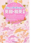ジュニア・アンカー英和・和英辞典 第5版 ガールズエディション