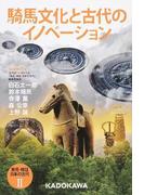 騎馬文化と古代のイノベーション (発見・検証日本の古代)