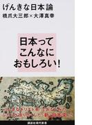 げんきな日本論