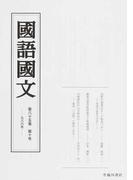 国語国文 第85巻第10号
