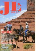 乗馬ライフ Vol.273(2016−10) 特集1海外乗馬モンタナでフォックスハンティング/モニュメントバレーの平原をヒトっ走り 特集2読者アンケート企画、大集合!