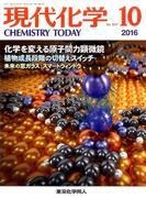 現代化学 2016年 10月号 [雑誌]