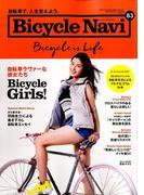 BICYCLE NAVI (バイシクル・ナビ) 2016年 11月号 [雑誌]
