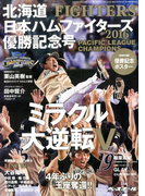 増刊週刊ベースボール 2016年 10/27号 [雑誌]