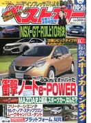 ベストカー 2016年 10/26号 [雑誌]