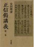 正信偈講義 4巻セット