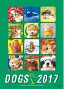 2017年 ビッグコミックオリジナル 村松誠 犬カレンダー