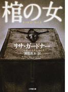 棺の女 (小学館文庫)(小学館文庫)