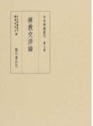 中世禅籍叢刊 影印 第7巻 禅教交渉論