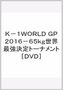 K-1WORLD GP2016-65kg世界最強決定トーナメント[DVD]
