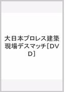 大日本プロレス建築現場デスマッチ[DVD]