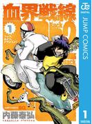 【全1-4セット】血界戦線 Back 2 Back(ジャンプコミックスDIGITAL)