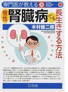 専門医が教える慢性腎臓病でも長生きする方法 (SUPER DOCTOR SERIES)