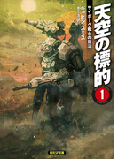 天空の標的1 サイボーグ戦士の復活(創元SF文庫)