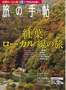旅の手帖_2016年10月号(旅の手帖)