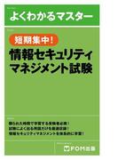 【期間限定価格】短期集中! 情報セキュリティマネジメント試験
