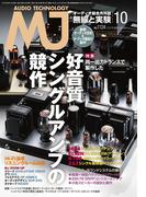MJ無線と実験2016年10月号