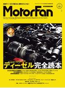 自動車誌MOOK  MotorFan Vol.3