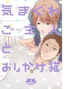 気まぐれご主人とおしかけ猫 2【単話売】(aQtto!)
