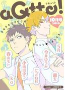 aQtto! 2016年10月号(aQtto!)