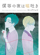 僕等の夜は嘘吐き(16)(arca comics)