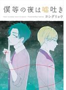 僕等の夜は嘘吐き(10)(arca comics)
