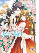 ナタリア姫と忠実な騎士【SS付】【イラスト付】(フェアリーキス)