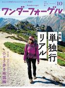 ワンダーフォーゲル 2016年10月号【デジタル(電子)版】
