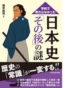 学校で教わらなかった 日本史「その後」の謎(中経の文庫)