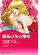薔薇の花の秘密(ハーレクインコミックス)