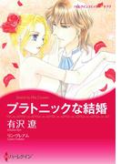 プラトニックな結婚(ハーレクインコミックス)