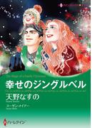 幸せのジングルベル(ハーレクインコミックス)