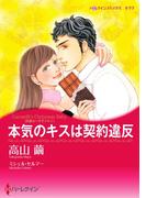 本気のキスは契約違反(ハーレクインコミックス)