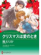 クリスマスは愛のとき(ハーレクインコミックス)