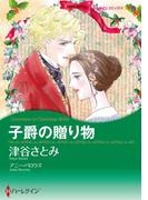 子爵の贈り物(ハーレクインコミックス)