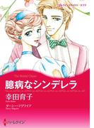 臆病なシンデレラ(ハーレクインコミックス)